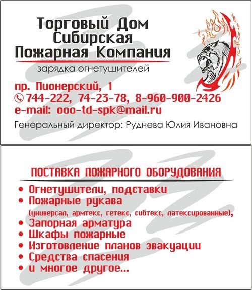 Торговый Дом Сибирская Пожарная Компания