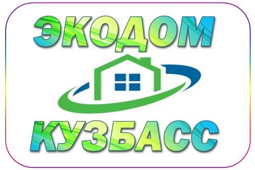 Экодом Кузбасс