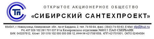 Сибирский СантехПроект